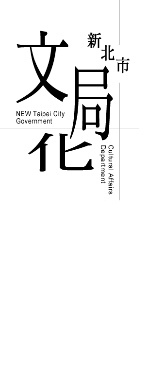 Cultural Affairs Department, New Taipei City Government